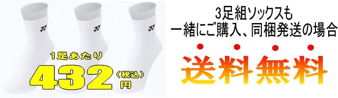 ヨネックス3足組ソックス